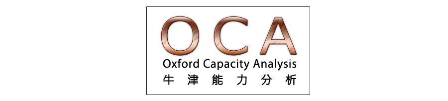 現在就填寫OCA牛津能力分析(Oxford Capacity Analysis)